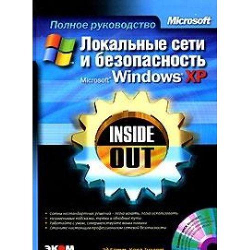 Local networks and security Windows XP (book) / Lokalnye seti i bezopasnost Windows XP (kniga)