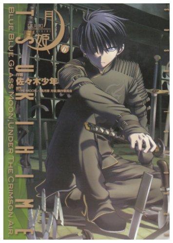 真月譚月姫 6 (6) (電撃コミックス)TYPE-MOON