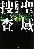 聖域捜査 (集英社文庫)