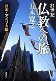 21世紀 仏教への旅 日本・アメリカ編