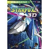 スターフォックス64 3D (ワンダーライフスペシャル 任天堂公式ガイドブック)