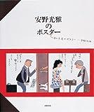 安野光雅のポスター―本と芝居のポスター (安野光雅の本 10)