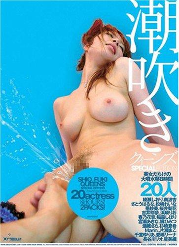 潮吹きクィーンズSPECIAL EDITION 美女だらけの大噴水祭8時間 アイデアポケット [DVD]