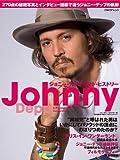ジョニー・デップ フォト・ヒストリー (日経BPムック)