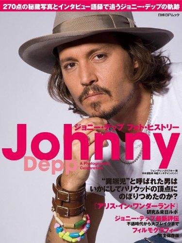ジョニー・デップ フォト・ヒストリー