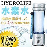 たった2分で高濃度水素水【ポータブル 水素水生成ボトル 充電式】 HYDRO LIFE ~Dr's FooDS~ ケータイサーバー ハイドロライフ ドクターズフーズ ハンディー水素水生成器 ペットボトル 美容 健康 ダイエット