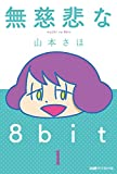 無慈悲な8bit 1 (ファミ通クリアコミックス)