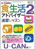 U-CANの食生活アドバイザー(R)検定2級 速習レッスン 【予想模擬試験つき(2回分)】 (ユーキャンの資格試験シリーズ)