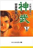 神武—古事記巻之二 (1) (中公文庫—コミック版)