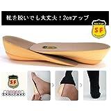[トモトミ]TOMOTOMI 2cm身長アップ 靴下パッド シークレットインソール シークレット中敷