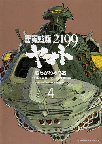 宇宙戦艦ヤマト2199 (4) (カドカワコミックス・エース)