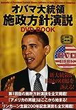 オバマ大統領施政方針演説 DVD BOOK