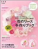 かんたん!「花のリース」手作りブック (エンターブレインムック)