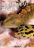 新版 可愛いヤモリと暮らす本―レオパ&クレス (アクアライフの本)