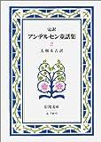 アンデルセン童話集 2 改版―完訳 (岩波文庫 赤 740-2)