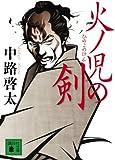 火ノ児の剣 (講談社文庫)