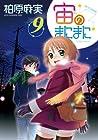 宙のまにまに 第9巻 2011年03月23日発売