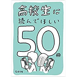 高校生に読んでほしい50冊 2014 [Kindle版]