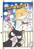 ポヨポヨ観察日記3 [DVD]