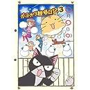 ポヨポヨ観察日記3 ポヨポヨマフラー付特装版 [DVD]