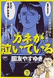カネが泣いている 下 (キングシリーズ 漫画スーパーワイド)