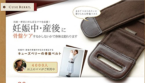 【キューズベリー】<日本製> 骨盤ベルト|Mサイズ