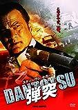 弾突 DANTOTSU[DVD]