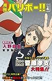 ハイキュー!! vol.4 (初回生産限定版) [Blu-ray]/古舘春一