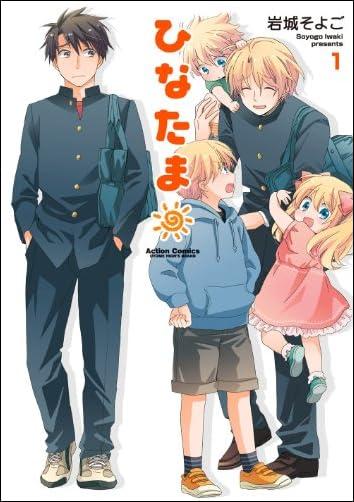 ひなたま(1) (アクションコミックス(乙女ハイ! ))