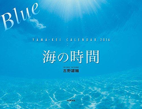 カレンダー2016 海の時間 Blue (ヤマケイカレンダー2016)