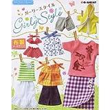 ぷちモードコレクション ガーリースタイル 全8種セット