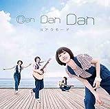 Dan Dan Dan♪コアラモード.