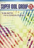 """初級~中級 ピアノソロ スーパーアイドルグループ IX """"A・RA・SHI""""からアルバム「LOVE」セレクションまで"""