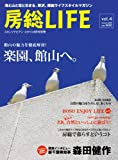 房総LIFE Vol.4 Autumn2009