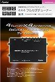 海宝【KAIHOU】12V・24V対応 高感度・高音質 4×4 フルセグ 車載専用地上デジタルTVチューナー【品番】 KH-FDT44A