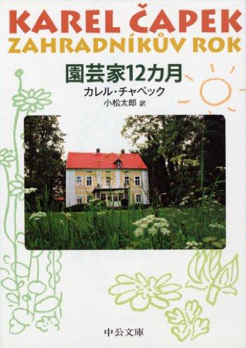 PLANTED #9 (2009)―植物と暮らすオーガニック・ライフスタイル