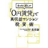 まったく新しい「0円賃貸」で高収益マンション投資術 (幻冬舎単行本)