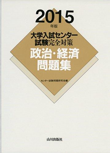 大学入試センター試験完全対策政治・経済問題集 2015年版