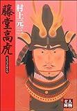 藤堂高虎 (人物文庫 む 3-32)