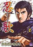 忍歌 2巻 (ニチブンコミックス)