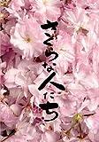 さくらな人たち [DVD]