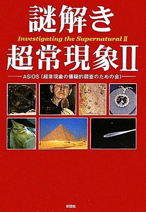 謎解き超常現象 II