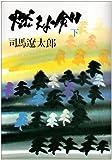 燃えよ剣 下 [単行本] / 司馬 遼太郎 (著); 文藝春秋 (刊)