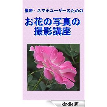 携帯・スマホユーザーのためのお花の写真の撮影講座