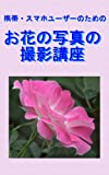 携帯・スマホユーザーのための お花の写真の撮影講座