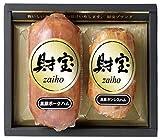 財宝 鹿児島県産 黒豚 ポーク ハム & ボンレス ハム セット 750g