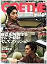 GOETHE (ゲーテ) 2014年 06月号 [雑誌]