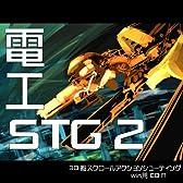 電工STG2[同人PCソフト]
