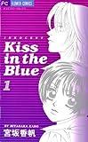 キス イン ザ ブルー(1) (フラワーコミックス)