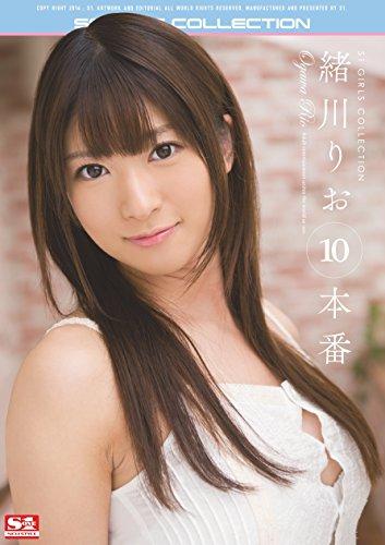 緒川りお 10本番 エスワン ナンバーワンスタイル [DVD]